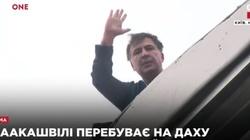 Saakaszwili wzywa do rewolucji - ogłasza nowy Majdan - miniaturka
