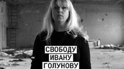 Rosyjska dziennikarka dokonała samospalenia: ,,Za moją śmierć …'' - miniaturka
